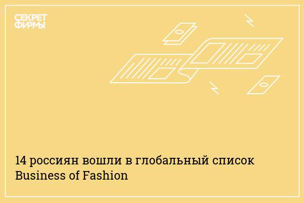14 россиян вошли в глобальный список Business of Fashion