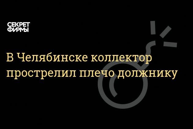 В Челябинске коллектор прострелил плечо должнику