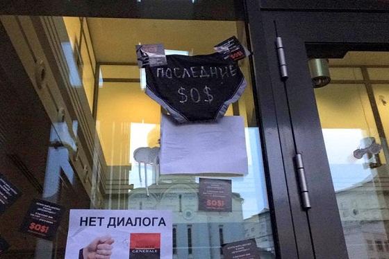 Валютные ипотечники прибили к офису банка «ДельтаКредит» последние трусы