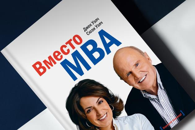 «Вместо MBA»: Как справляться с проблемами в бизнесе