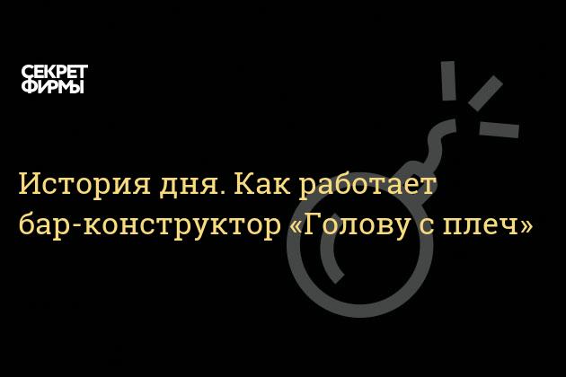 История дня. Как работает бар-конструктор «Голову с плеч