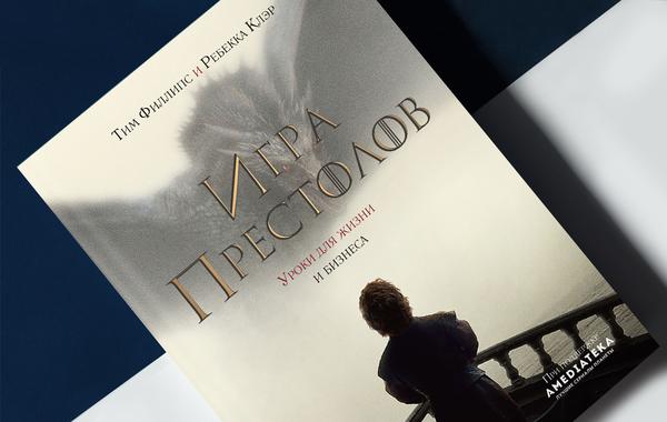Бизнес-уроки «Игры престолов»: Чем Тайвин Ланнистер похож на Джобса