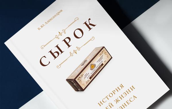 «Сырок»: Правила бизнеса Бориса Александрова