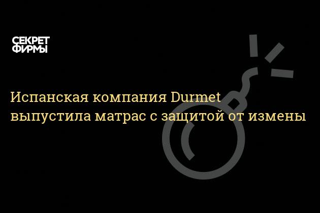 Испанская компания Durmet выпустила матрас с защитой от измены