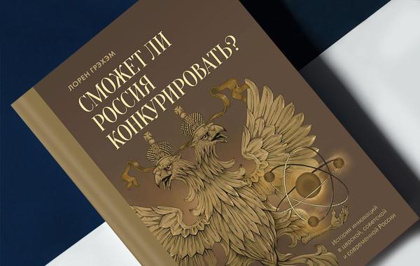 «Сможет ли Россия конкурировать»: Почему наши учёные ненавидят бизнес