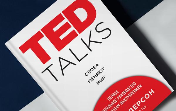 «TED Talks. Слова меняют мир»: Правила успешного выступления