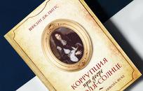 «Коррупция при дворе Людовика XIV»: Уроки истории и экономики для правителей