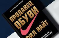 «Продавец обуви»: История Nike, рассказанная создателем компании Филом Найтом