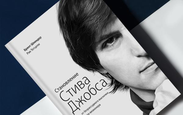 «Становление Стива Джобса»: Новая биография культового предпринимателя