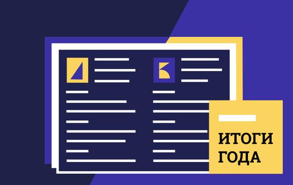 Итоги-2016: Словарь года по версии «Секрета фирмы»