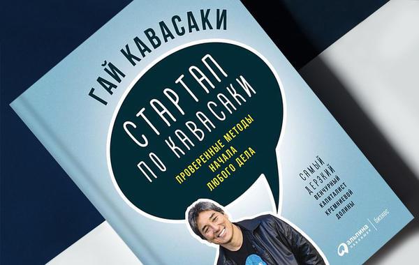 «Стартап по Кавасаки»: Как настроиться на предпринимательство