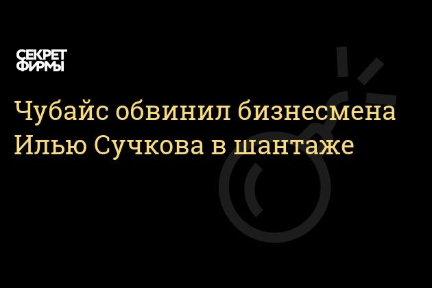 Сучков илья васильевич бизнесмен
