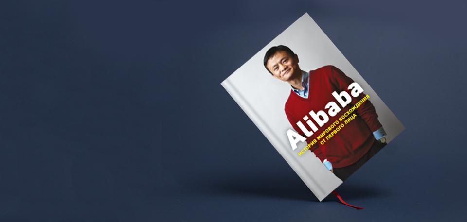 Китайский Форрест Гамп: Каким Джека Ма видят его работники и партнёры