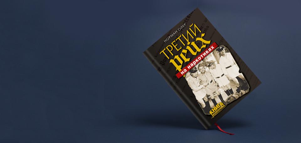 «Третий рейх на наркотиках»: Как Гитлер подсадил немцев на метамфетамин