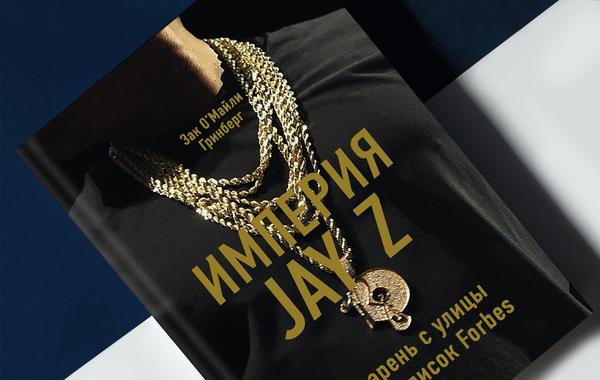 «Империя Jay Z»: Как рэпер из списка Forbes делал бизнес с Михаилом Прохоровым
