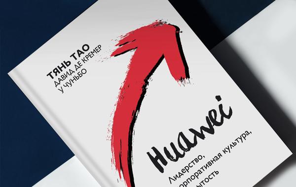 Китайские уроки: «Huawei. Лидерство, корпоративная культура, открытость»