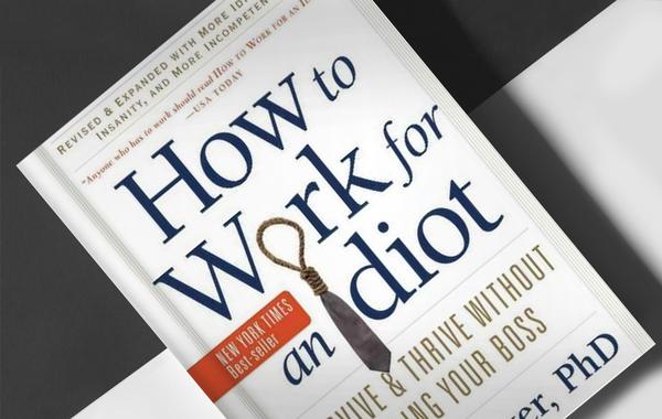 «Как работать на идиота»: Уроки лести и очковтирательства