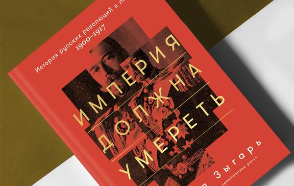 «Империя должна умереть» Михаила Зыгаря: Как бизнес приблизил катастрофу 1917-го