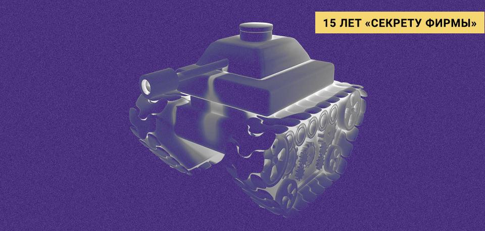 Въехали на танке: Белорусы из Wargaming покорили мир своей World of Tanks