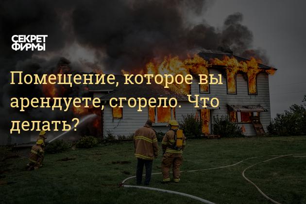 Сгорел арендуемый дом из-за неисправности печи кто должен возмещать ущерб