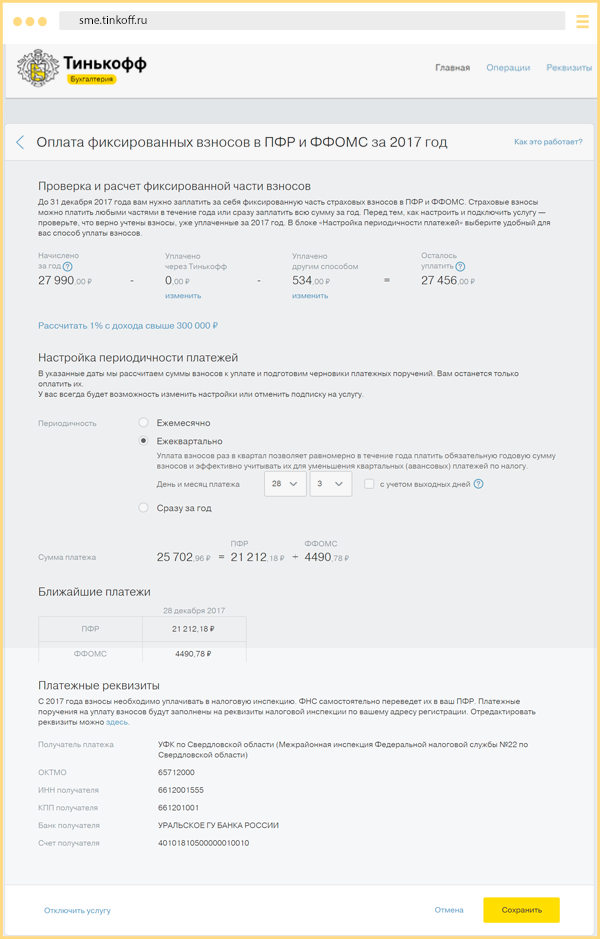 Тинькофф интернет бухгалтерия делать декларацию 3 ндфл какие документы