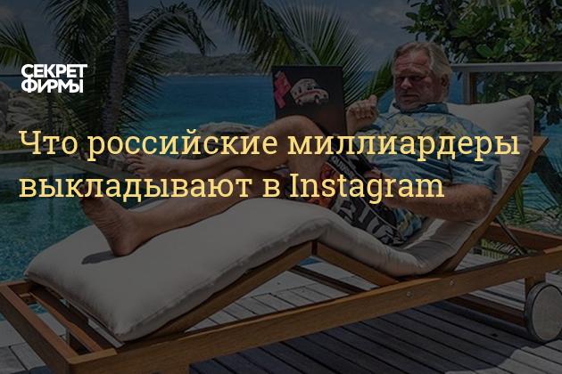Что российские миллиардеры выкладывают в Instagram