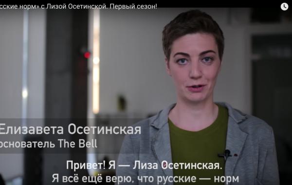 Основательница The Bell запустила видеоблог о русских за границей