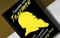 «Писать как Толстой». С чего начать, как красть идеи и редактировать тексты