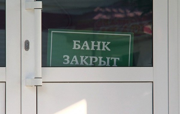 Государство изымает вклады, выведенные из обанкротившихся банков
