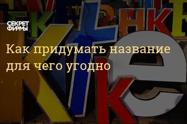Как лучше назвать свою компанию на русском или английском языке