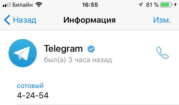 Большие Telegram-каналы проинформировали о хакерской аттаке