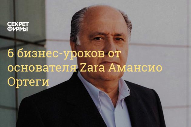 6 бизнес-уроков от основателя Zara Амансио Ортеги