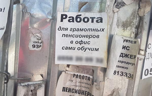 Половина безработных в России моложе 30 лет