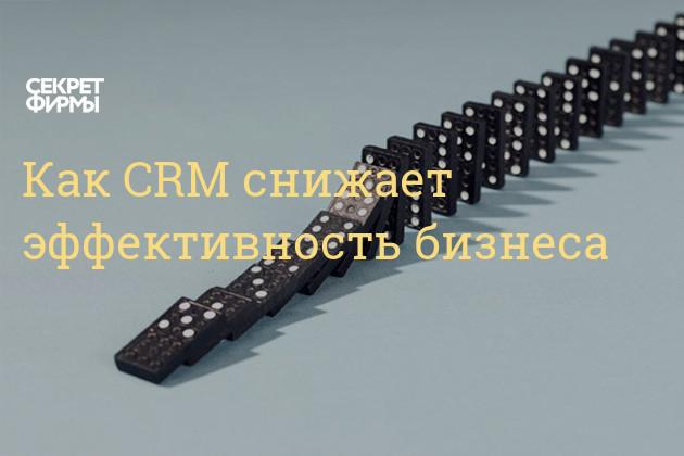 Как CRM снижает эффективность бизнеса