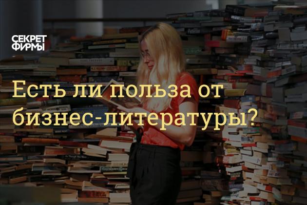 Вопрос. Есть ли польза от бизнес-литературы?
