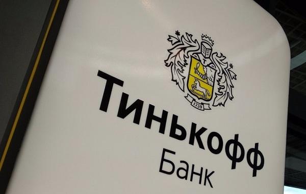 Тинькофф-банк купил долю в сервисе «Кассир.ру» и встроит его в приложение