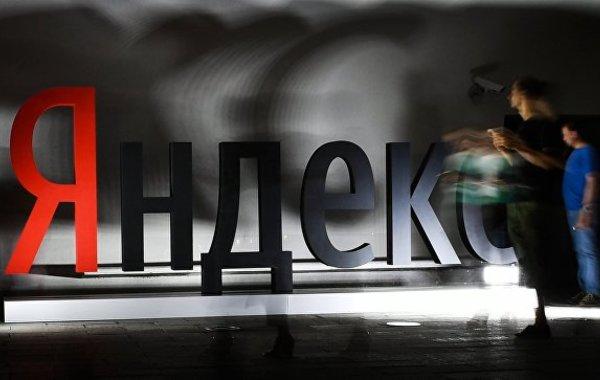 «Яндекс» выполнил требование Роскомнадзора