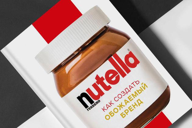 Nutella. Как итальянское лакомство стало символом поп-культуры