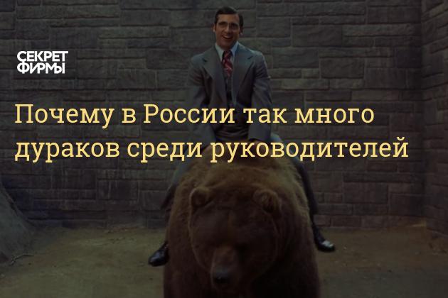 Почему в России так много дураков среди руководителей