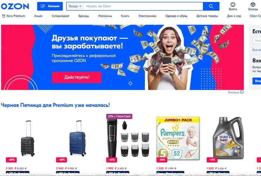 Рекламы интернет магазина озон внешняя раскрутка сайта