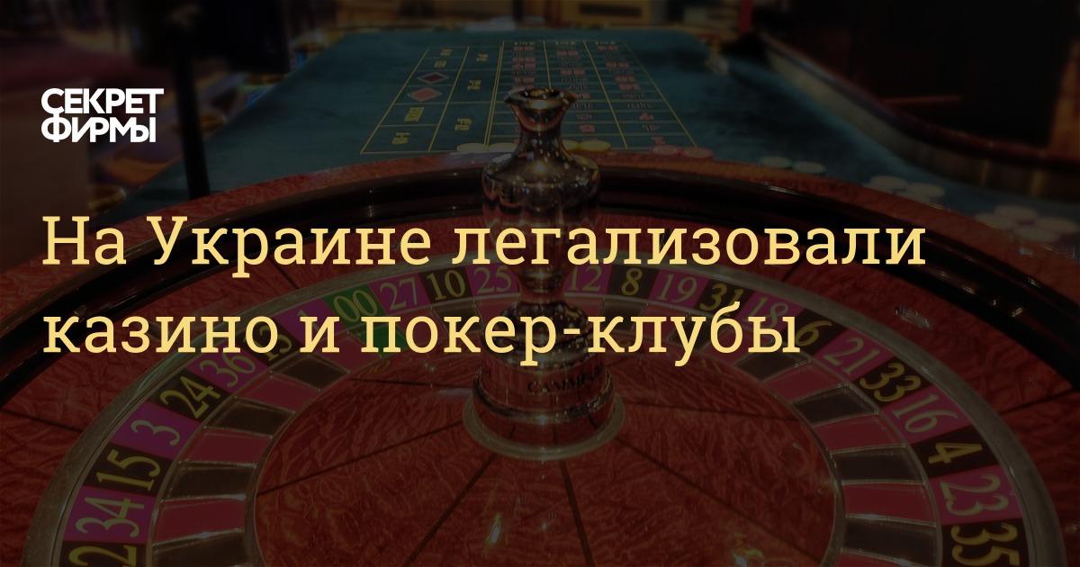Легализовали онлайн покер казино адмирал на деньги