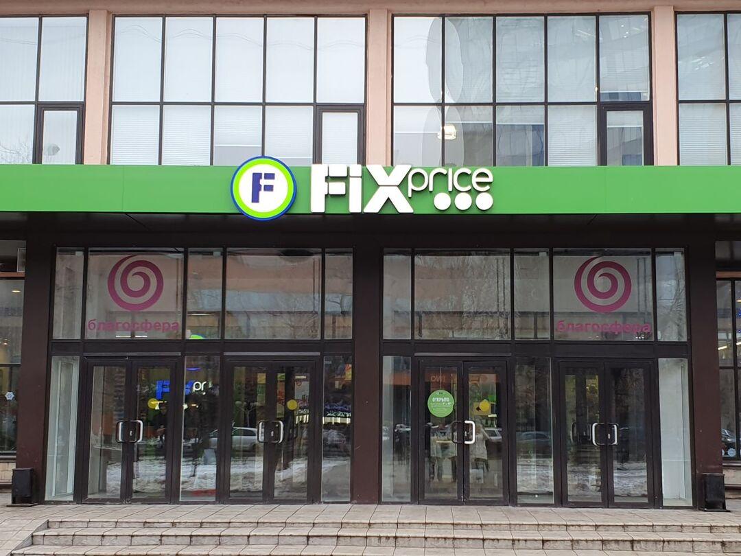 Fix Price нацелилась привлечь до $1,7 млрд на IPO