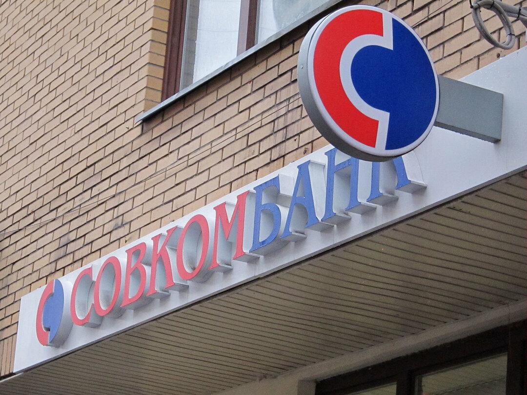 Совкомбанк решил купить банк Восточный