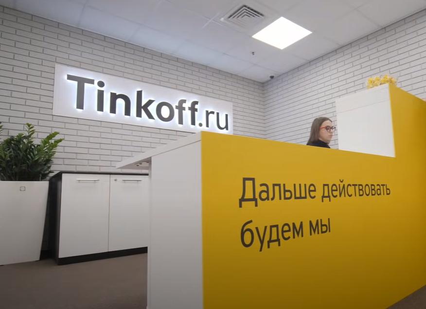 Тинькофф-банк подал иск к Мегафону на сотни миллионов рублей