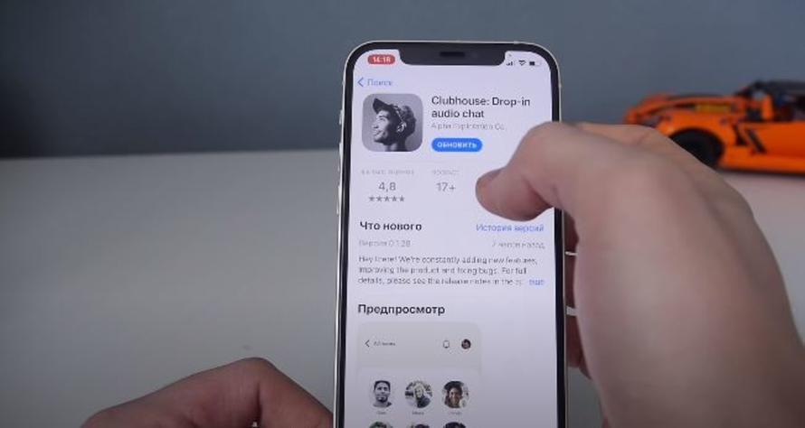 Clubhouse отменил инвайты для новых пользователей