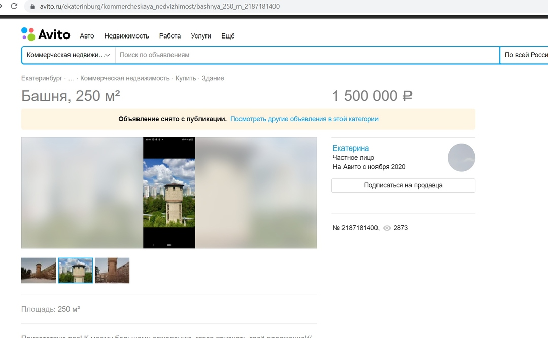 «Готов признать своё поражение». Житель Екатеринбурга продал водонапорную башню, в которую вложил все силы и деньги