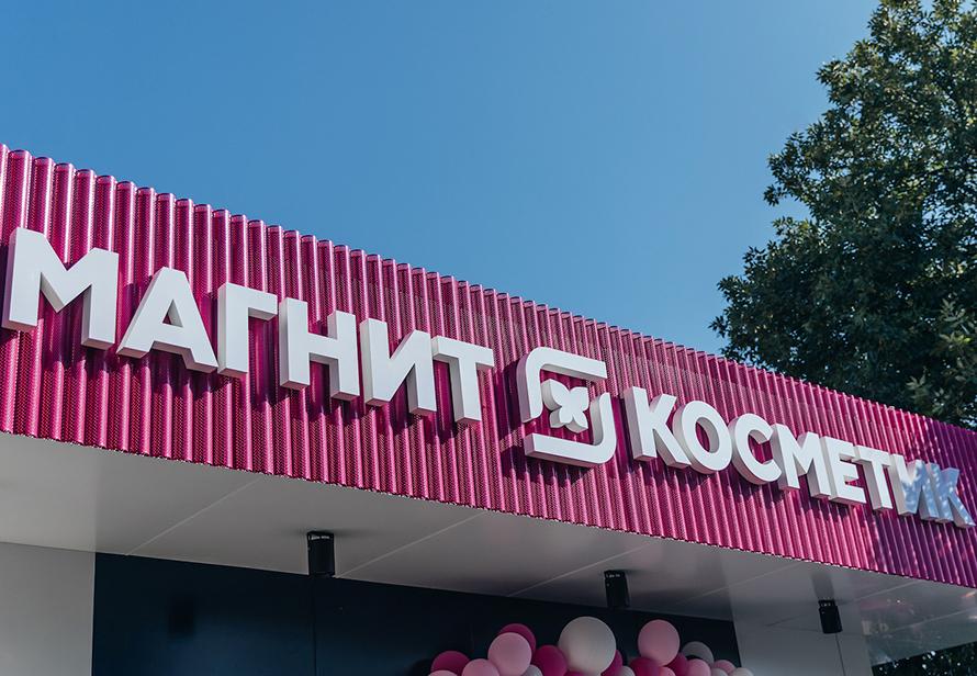Магнит превратил магазины Косметик в салоны красоты