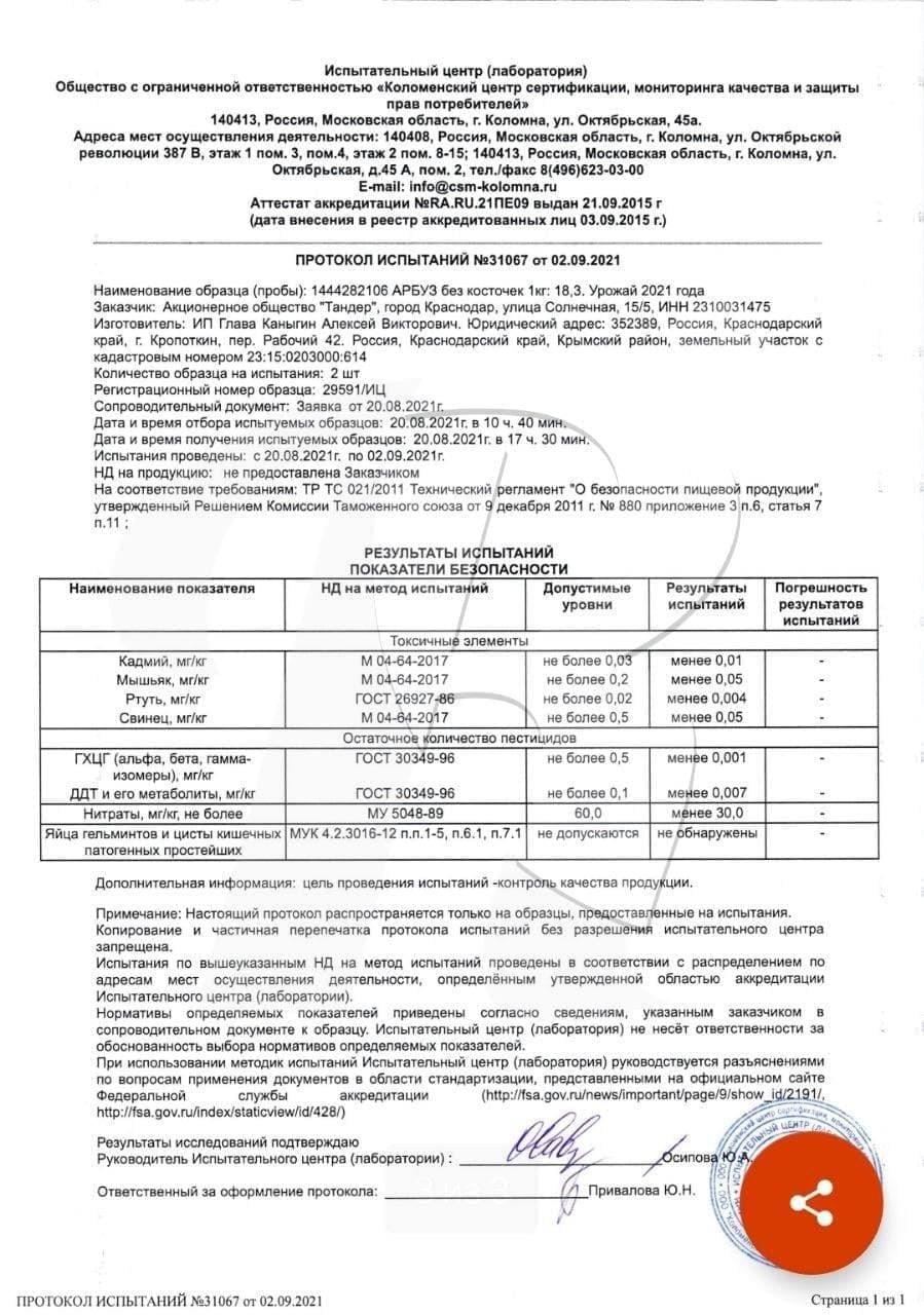 Поставщик «Магнита» отказался считать арбуз причиной смерти москвичей