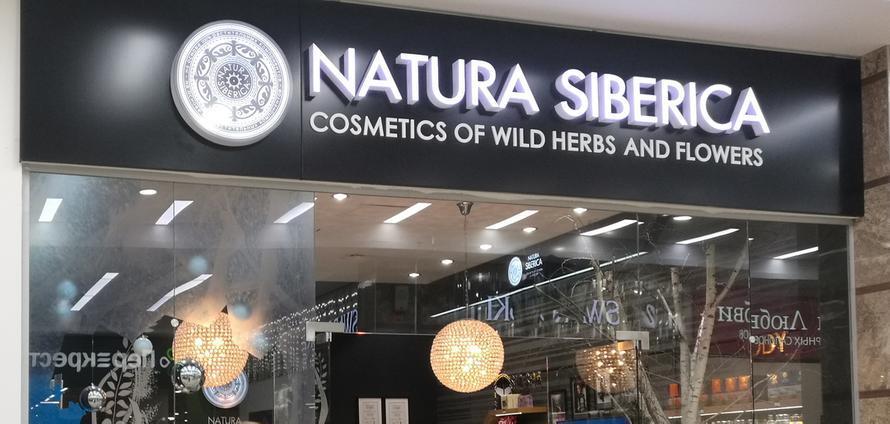 Суд взыскал с Natura Siberica почти 3 млрд рублей из-за пожара. Истцы просили гораздо больше