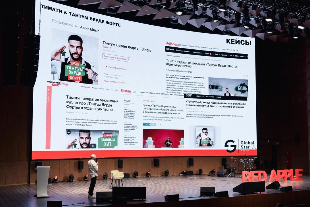 В Москве пройдёт международный фестиваль рекламы Red Apple